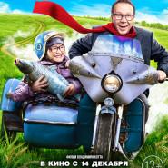 Kino rosyjskie: Karp rozmrożony