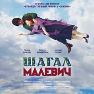Kino rosyjskie: Chagall - Malewicz