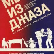 Kino rosyjskie: Stworzył nas jazz