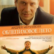 Kino rosyjskie: Rokitnikowe lato