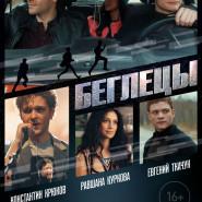 Kino rosyjskie: Uciekinierzy