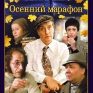 Kino rosyjskie: Jesienny maraton