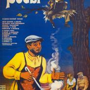 Kino rosyjskie: Białe Rosy