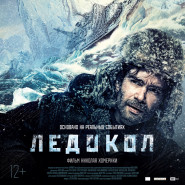 Kino rosyjskie: Lodołamacz