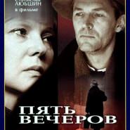Kino rosyjskie: Pięć wieczorów