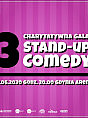 Charytatywna Gala Stand Up Comedy