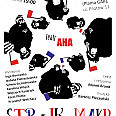 Strajk Małp